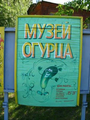 Самые смешные и нелепые музеи России.
